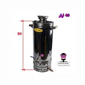 سماور گازی 40لیتر