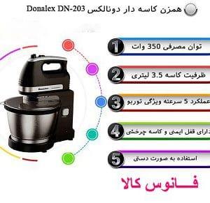 همزن دونالکس مدل Donalex DN-203 2