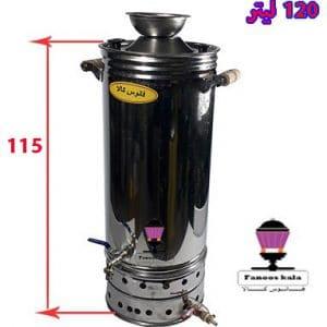 سماور گازی استیل 120 لیتری (شمعک دار) 1