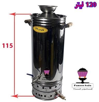 سماور گازی استیل 120 لیتری (شمعک دار)